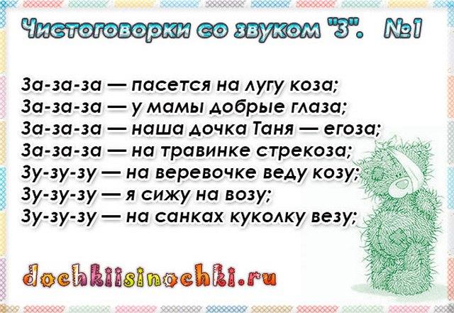 5111852_chistogovorkizvukz1 (640x441, 75Kb)