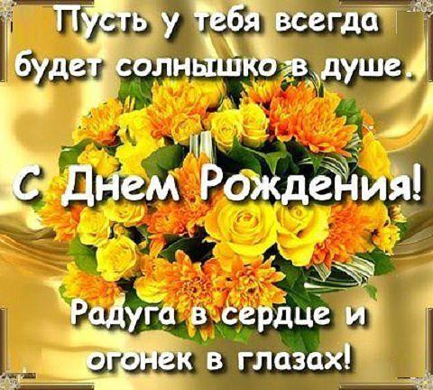 Поздравления куме крестной с днем рождения 136