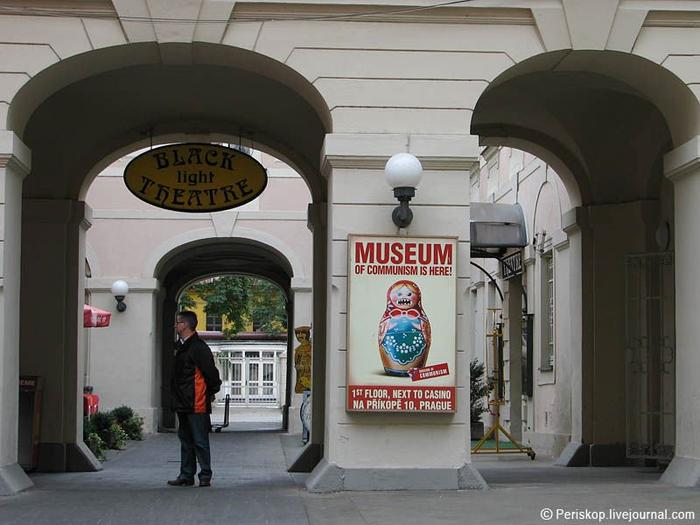 музей коммунизма в праге 1 (700x525, 301Kb)