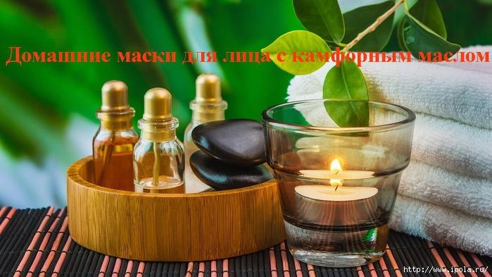 2835299_Domashnie_maski_dlya_lica_s_kamfornim_maslom (700x393, 237Kb)