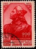 51.5.46 1х38 Салават Юлаев (125x171, 22Kb)