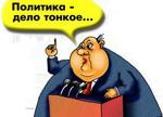 политика (150x108, 27Kb)