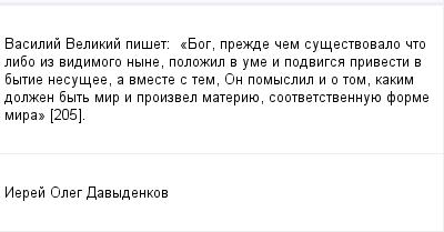 mail_99074157_Vasilij-Velikij-piset_------_Bog-prezde-cem-susestvovalo-cto-libo-iz-vidimogo-nyne-polozil-v-ume-i-podvigsa-privesti-v-bytie-nesusee-a-vmeste-s-tem-On-pomyslil-i-o-tom-kakim-dolzen-byt- (400x209, 7Kb)