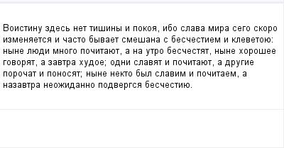 mail_99075133_Voistinu-zdes-net-tisiny-i-pokoa-ibo-slava-mira-sego-skoro-izmenaetsa-i-casto-byvaet-smesana-s-bescestiem-i-klevetoue_-nyne-luedi-mnogo-pocitauet-a-na-utro-bescestat-nyne-horosee-govora (400x209, 6Kb)