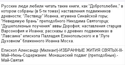 mail_99084587_Russkie-luedi-luebili-citat-takie-knigi-kak-_Dobrotoluebie_-v-kotorom-sobrany-v-5-ti-tomah-nastavlenia-podviznikov-drevnosti_-_Lestvicu_-Ioanna-igumena-Sinajskoj-gory_-_Nevidimuue-bran_ (400x209, 13Kb)