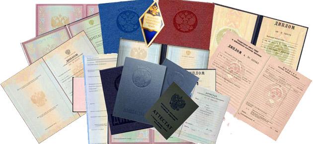 дипломы (630x290, 77Kb)