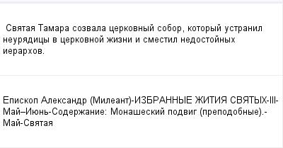mail_99085106_Svataa-Tamara-sozvala-cerkovnyj-sobor-kotoryj-ustranil-neuradicy-v-cerkovnoj-zizni-i-smestil-nedostojnyh-ierarhov. (400x209, 7Kb)