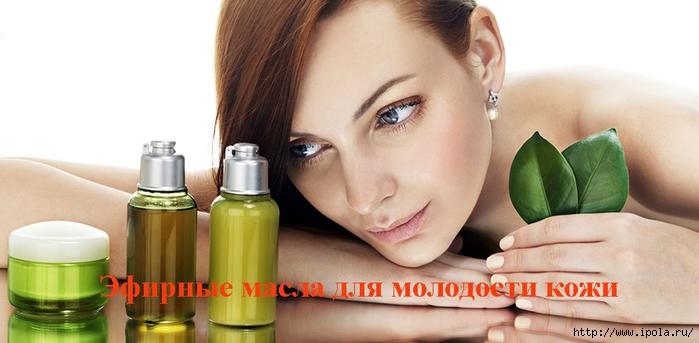 """alt=""""Эфирные масла для молодости кожи. Продолжение.""""/2835299__2_ (700x343, 158Kb)"""