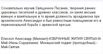 mail_99088344_Osnovatelno-izuciv-Svasennoe-Pisanie-tvorenia-rannih-cerkovnyh-pisatelej-i-drevnih-klassikov-on-zanal-vesma-vaznuue-i-vliatelnuue-v-to-vrema-dolznost-arhidiakona-pri-arhiepiskope-Aleksa (400x209, 10Kb)