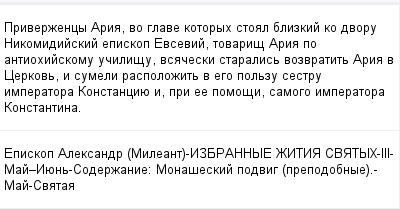 mail_99088610_Priverzency-Aria-vo-glave-kotoryh-stoal-blizkij-ko-dvoru-Nikomidijskij-episkop-Evsevij-tovaris-Aria-po-antiohijskomu-ucilisu-vsaceski-staralis-vozvratit-Aria-v-Cerkov-i-sumeli-raspolozi (400x209, 9Kb)