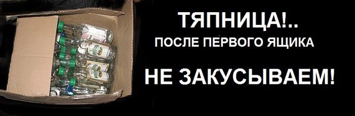 1207817_yashik_vodki (700x228, 53Kb)