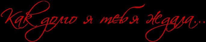 2835299_KAK_DOLGO_Ya_TEBYa_JDALA (684x141, 15Kb)