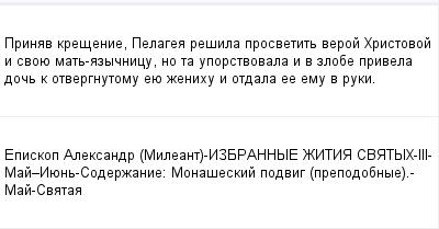 mail_99089997_Prinav-kresenie-Pelagea-resila-prosvetit-veroj-Hristovoj-i-svoue-mat-azycnicu-no-ta-uporstvovala-i-v-zlobe-privela-doc-k-otvergnutomu-eue-zenihu-i-otdala-ee-emu-v-ruki. (400x209, 8Kb)