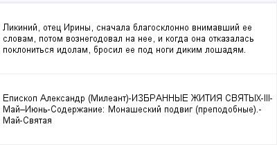 mail_99090045_Likinij-otec-Iriny-snacala-blagosklonno-vnimavsij-ee-slovam-potom-voznegodoval-na-nee-i-kogda-ona-otkazalas-poklonitsa-idolam-brosil-ee-pod-nogi-dikim-losadam. (400x209, 7Kb)