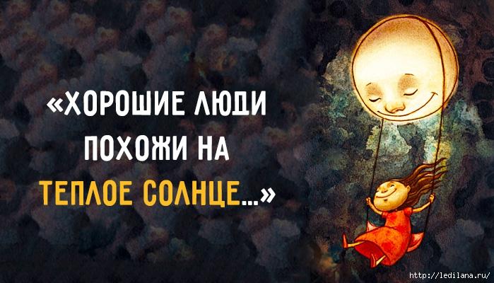 3925311_horoshie_ludi_1 (699x400, 225Kb)