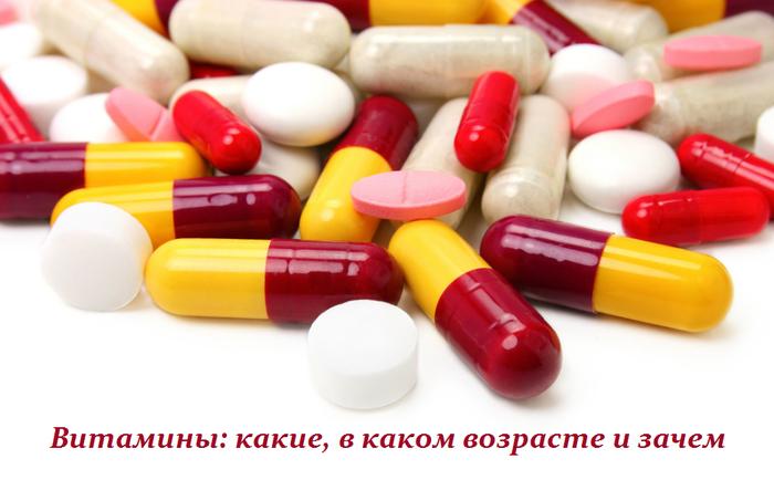 2749438_Vitamini (700x443, 305Kb)