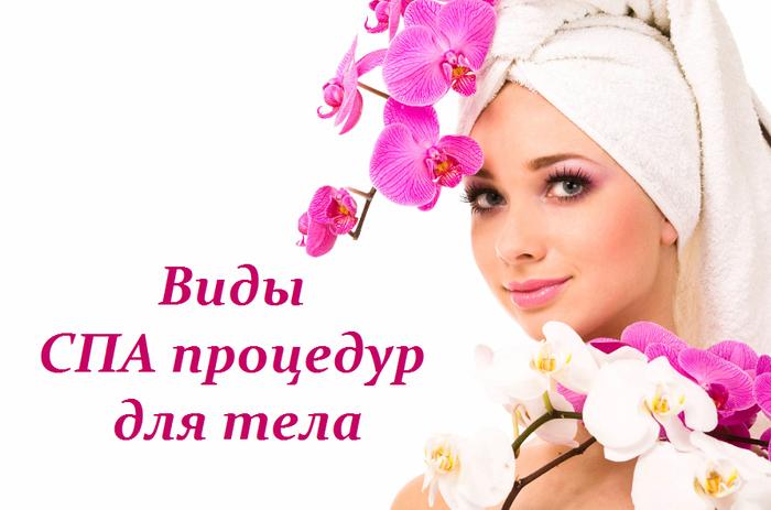 2749438_Vidi_SPA_procedyr_dlya_tela (700x463, 274Kb)
