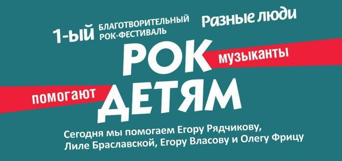 рок-фестиваль 01 (700x330, 36Kb)