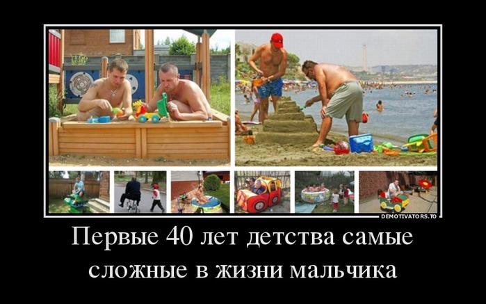 14194259_pervyie-40-let-detstva-samyie-slozhnyie-v-zhizni-malchika (700x437, 81Kb)