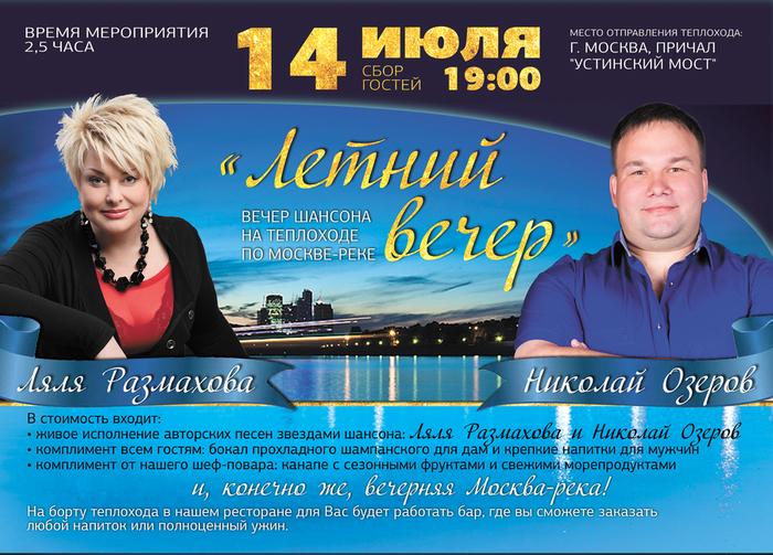 Afisha_Ozerov_420x297 (700x503, 452Kb)