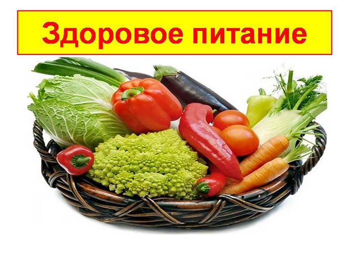 3517075_Zdorovoepitanie1 (700x525, 53Kb)