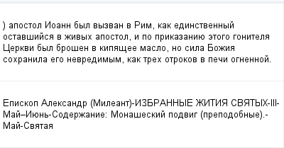 mail_99134306_-apostol-Ioann-byl-vyzvan-v-Rim-kak-edinstvennyj-ostavsijsa-v-zivyh-apostol-i-po-prikazaniue-etogo-gonitela-Cerkvi-byl-brosen-v-kipasee-maslo-no-sila-Bozia-sohranila-ego-nevredimym-kak- (400x209, 9Kb)