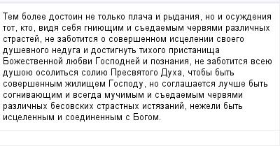 mail_99134847_Tem-bolee-dostoin-ne-tolko-placa-i-rydania-no-i-osuzdenia-tot-kto-vida-seba-gniuesim-i-sedaemym-cervami-razlicnyh-strastej-ne-zabotitsa-o-soversennom-iscelenii-svoego-dusevnogo-neduga-i (400x209, 10Kb)