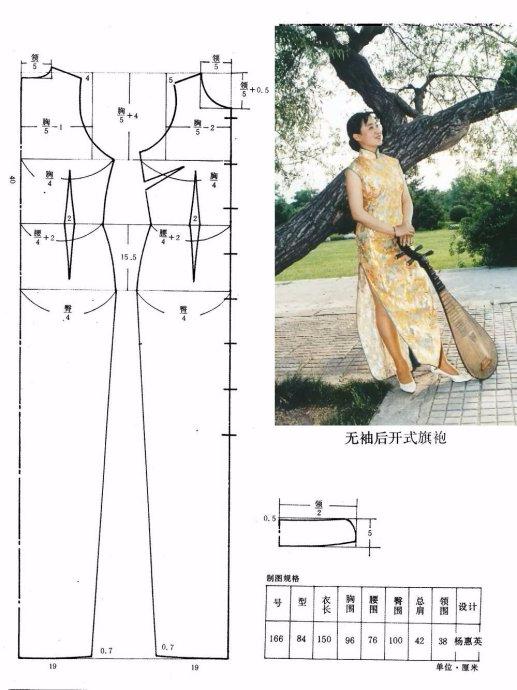 Китайское платье выкройка