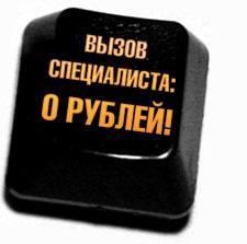 vizov-specialista-0-rub (225x223, 8Kb)