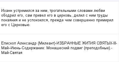 mail_99135596_Ioann-ustremilsa-za-nim-trogatelnymi-slovami-luebvi-obodril-ego-sam-privel-ego-v-cerkov-delil-s-nim-trudy-pokaania-i-ne-uspokoilsa-prezde-cem-soversenno-primiril-ego-s-Cerkovue. (400x209, 8Kb)