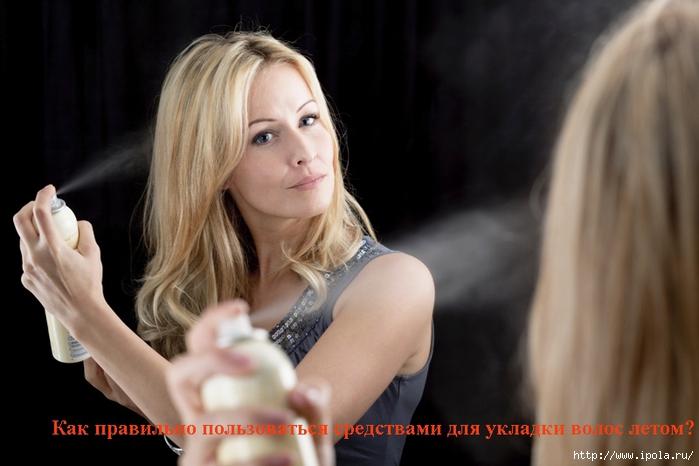 """alt=""""Как правильно пользоваться средствами для укладки волос? """"/2835299_Kak_pravilno_polzovatsya_sredstvami_dlya_ykladki_volos_letom (700x466, 195Kb)"""