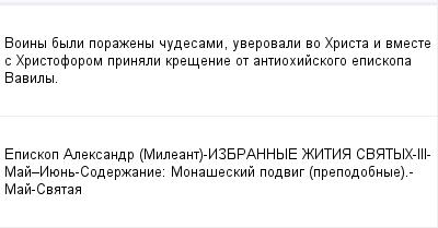 mail_99137474_Voiny-byli-porazeny-cudesami-uverovali-vo-Hrista-i-vmeste-s-Hristoforom-prinali-kresenie-ot-antiohijskogo-episkopa-Vavily. (400x209, 7Kb)