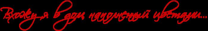 2835299_Vhojy_ya_v_dom_napolnennii_cvetami (700x106, 22Kb)