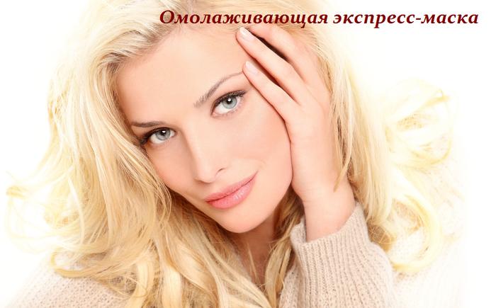 2749438_Omolajivaushaya_ekspressmaska (700x435, 394Kb)