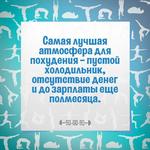 ������ kak_pohudet_ne_sidja_na_diete (604x604, 208Kb)