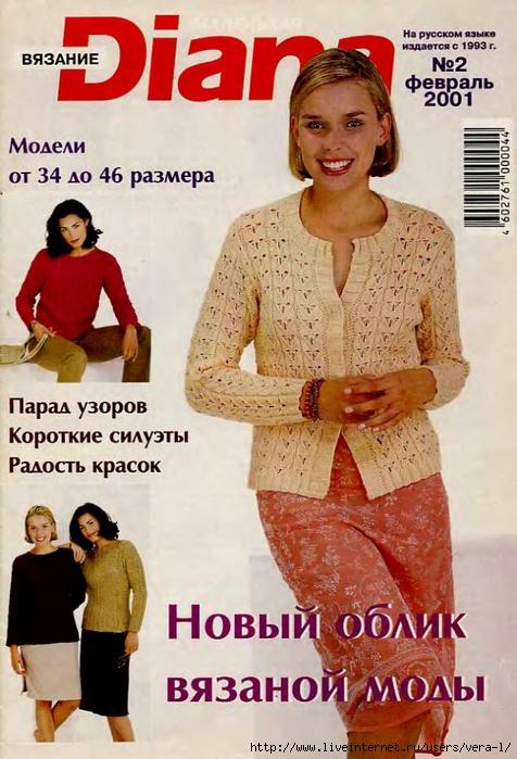 DIANA Маленькая  2001-02 Вязание_1 (476x700, 272Kb)