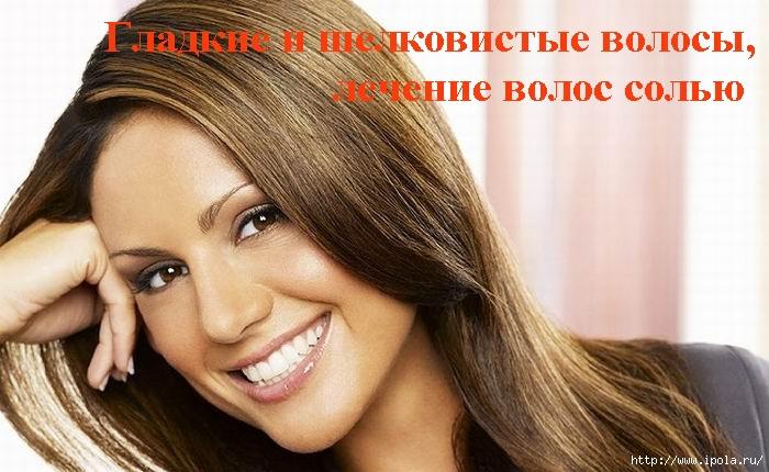 2835299_Izmenenie_razmera_Gladkie_i_shelkovistie_volosi_lechenie_volos_solu (700x430, 197Kb)