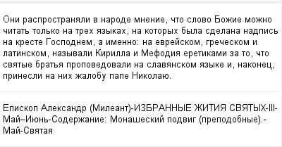 mail_99153431_Oni-rasprostranali-v-narode-mnenie-cto-slovo-Bozie-mozno-citat-tolko-na-treh-azykah-na-kotoryh-byla-sdelana-nadpis-na-kreste-Gospodnem-a-imenno_-na-evrejskom-greceskom-i-latinskom-nazyv (400x209, 10Kb)