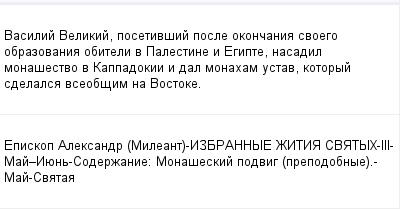 mail_99164751_Vasilij-Velikij-posetivsij-posle-okoncania-svoego-obrazovania-obiteli-v-Palestine-i-Egipte-nasadil-monasestvo-v-Kappadokii-i-dal-monaham-ustav-kotoryj-sdelalsa-vseobsim-na-Vostoke. (400x209, 8Kb)