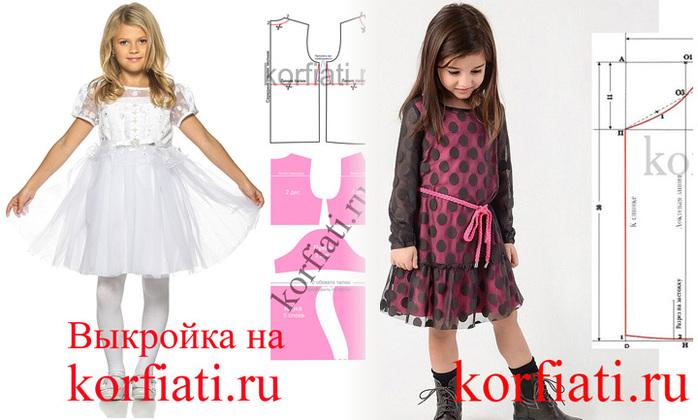 4897960_Vyikroykaplatyadlyadevochki_1 (700x420, 108Kb)