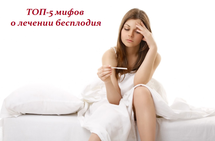 2749438_TOP5_mifov_o_lechenii_besplodiya (700x459, 176Kb)