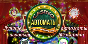 1. CasinoAvtomaty-300x150 (300x150, 91Kb)