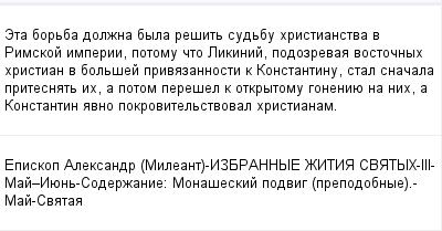 mail_99172187_Eta-borba-dolzna-byla-resit-sudbu-hristianstva-v-Rimskoj-imperii-potomu-cto-Likinij-podozrevaa-vostocnyh-hristian-v-bolsej-privazannosti-k-Konstantinu-stal-snacala-pritesnat-ih-a-potom- (400x209, 10Kb)