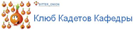 2285933_Klub_Kadetov_Kafedri (443x100, 23Kb)
