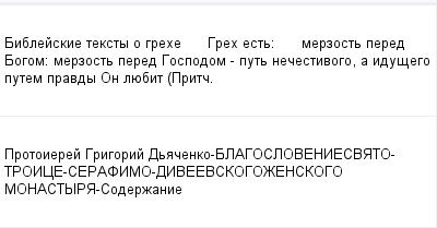 mail_99184065_Biblejskie-teksty-o-grehe----Greh-est_----merzost-pered-Bogom_-merzost-pered-Gospodom--put-necestivogo-a-idusego-putem-pravdy-On-luebit-Pritc. (400x209, 8Kb)