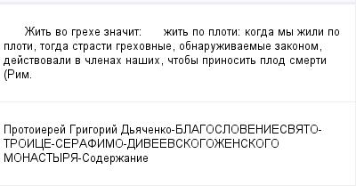 mail_99185324_Zit-vo-grehe-znacit_----zit-po-ploti_-kogda-my-zili-po-ploti-togda-strasti-grehovnye-obnaruzivaemye-zakonom-dejstvovali-v-clenah-nasih-ctoby-prinosit-plod-smerti-Rim. (400x209, 8Kb)