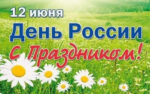 утро россии (500x313, 67Kb)