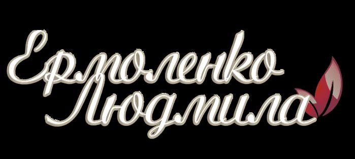 1467296869_Ermolenko (699x313, 152Kb)