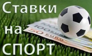 stavki-na-sport (305x185, 28Kb)