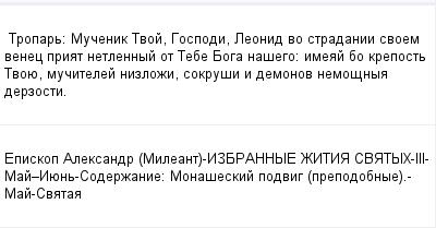 mail_99189834_Tropar_-Mucenik-Tvoj-Gospodi-Leonid-vo-stradanii-svoem-venec-priat-netlennyj-ot-Tebe-Boga-nasego_-imeaj-bo-krepost-Tvoue-mucitelej-nizlozi-sokrusi-i-demonov-nemosnya-derzosti. (400x209, 8Kb)